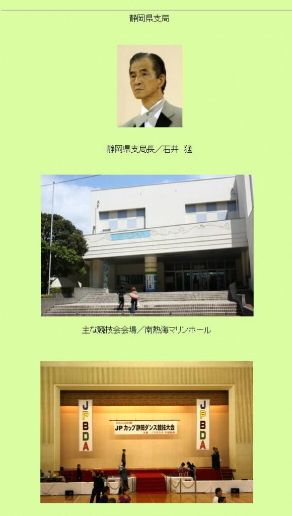shizuoka-580x1024